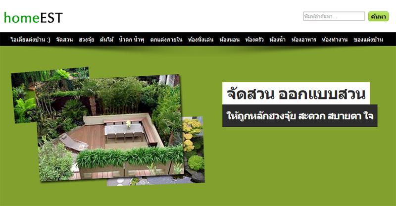 ตกแต่งภายใน จัดสวน ฮวงจุ้ย แต่งบ้าน สปริงเกอร์ น้ำพุ แบบบ้าน